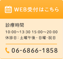 web受付はこちら 診療時間 10:00~13:30 15:00~20:00 休診日:土曜午後・日曜・祝日 06-6866-1858