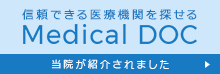 信頼できる医療機関を探せる Medical DOC 当院が紹介されました