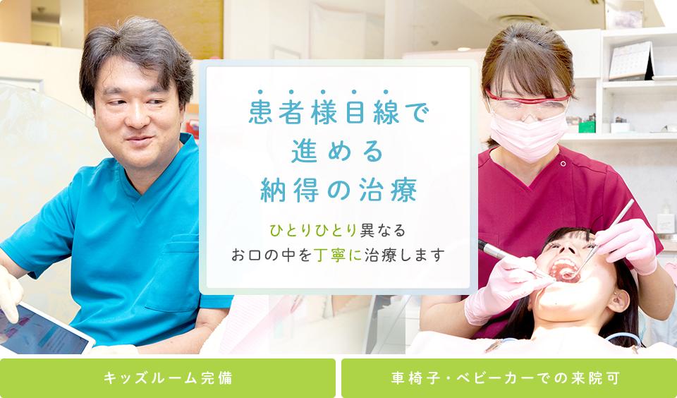 患者様目線で進める納得の治療 ひとりひとり異なるお口の中を丁寧に治療します キッズルーム完備 車椅子・ベビーカーでの来院可