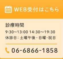 web受付はこちら 診療時間 9:30~13:00 14:30~19:30 休診日:土曜午後・日曜・祝日 06-6866-1858
